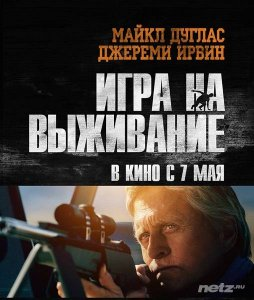 Игра на выживание / Beyond the Reach (2014) WEB-DLRip / WEB-DL 720p