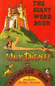 Walt Disney - The Giant Word Book. Английский язык в рисунках Уолта Диснея