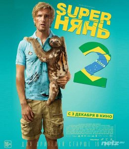Superнянь 2 / Babysitting 2 (2015) WEB-DLRip/WEB-DL 1080p