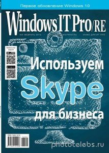 Windows IT Pro/RE №2 (февраль 2016)