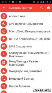 MacroDroid - Device Automation Pro 3.10.9 (Android)
