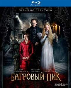 Багровый пик / Crimson Peak (2015) HDRip/BDRip 720p