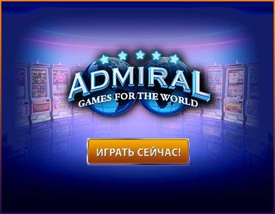 Скачать игровые автоматы admiral-x отель-казино торрекебрада пятизвездочная гостиница известная помимо казино хорошим шоу фл