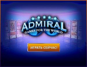 Бесплатные игровые автоматы admiral-x.com