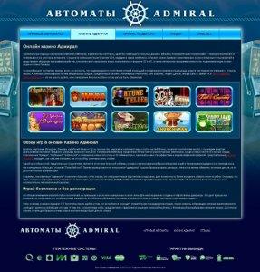 Скачать игры игровые автоматы admiral-x.com автоматы-игровые.rezident