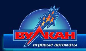 ��� ������� ���� � ������ ������ ��� � vulcan-igrovye-avtomati.com