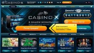 Casino-X онлайн — место силы