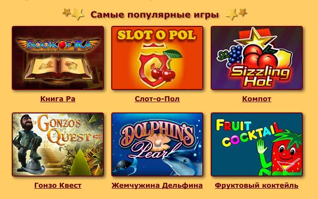Самые популярные игровые автоматы онлайн деньги голден интерстар м3