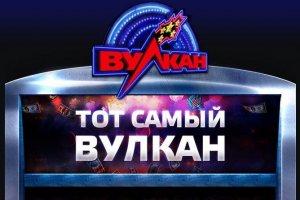 Казино Вулкан: играть онлайн тут — enter-vulkan.com