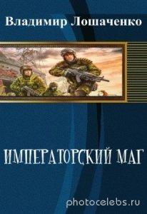 Владимир Лошаченко - Императорский маг
