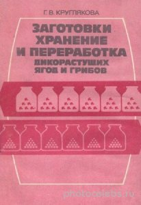 Г.В. Круглякова - Заготовки, хранение и переработка дикорастущих ягод и грибов