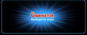Играть в gaminatorslots на деньги и выиграть